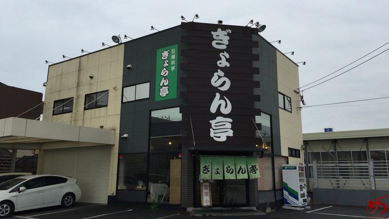 ぎょらん亭 苅田店 (1)