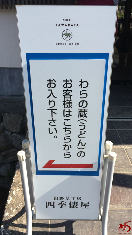 わらの蔵 恕庵 (2)