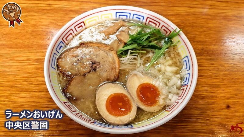 鶏&魚介の旨味タップリ♪ サクッとした細麺を鶏白湯スープで手繰る新鮮な一杯
