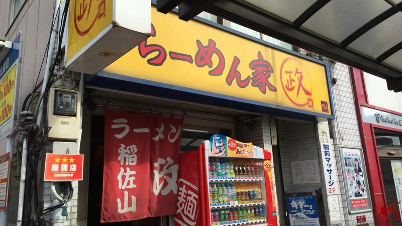 らーめん家 政 (1)