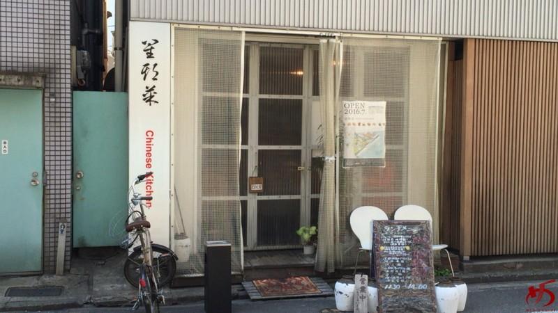 【店舗情報】チャイニーズキッチン 星期菜