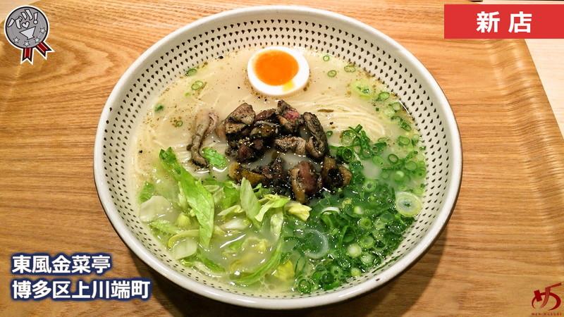 東風金菜亭 (1)