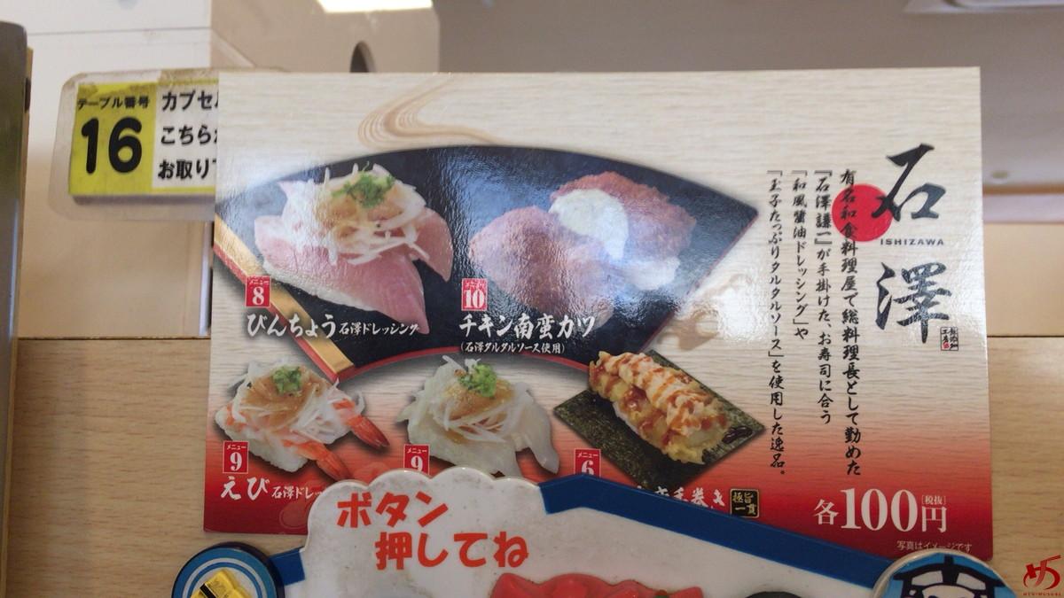 くら寿司 (9)