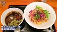 侍うどん (6)