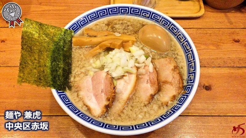 旨味タップリの煮干しスープ × 甘みの背脂 × 刻み玉ネギの鉄板コンボ♪