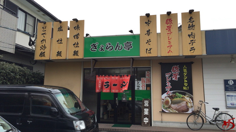 ぎょらん亭沼店 (1)