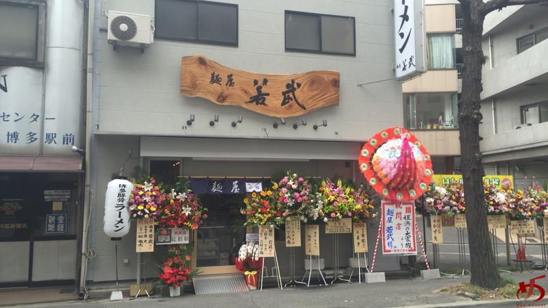 【店舗情報】麺屋 若武