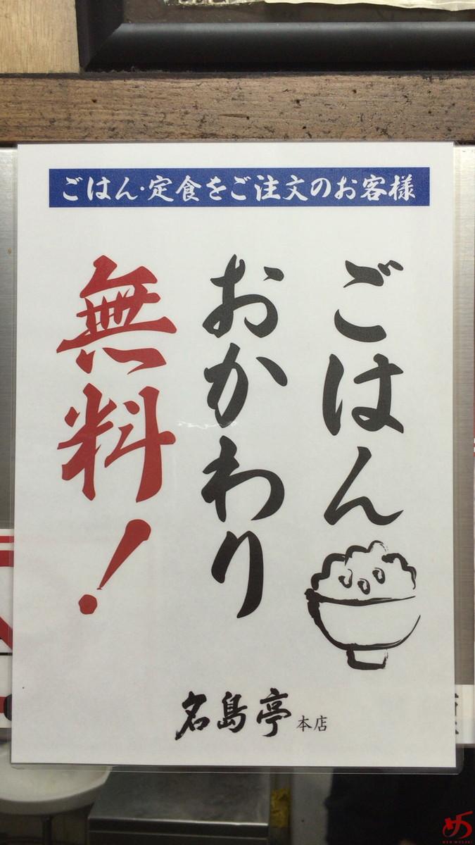 名島亭 (10)
