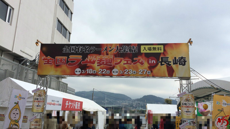 全国ラー麺フェスin長崎 (1)