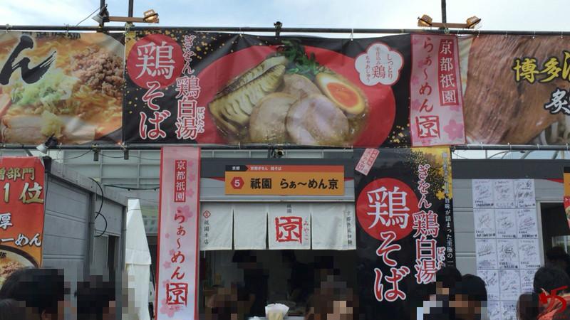 京都祇園らぁ~めん京 (1)