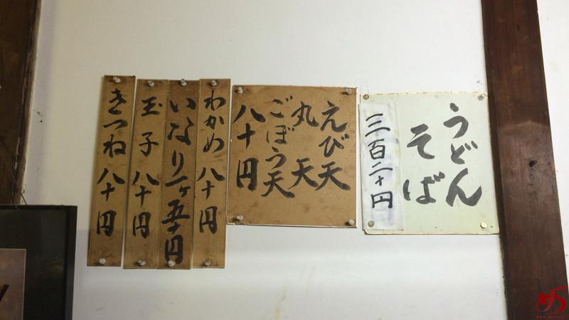 みやけうどん (4)