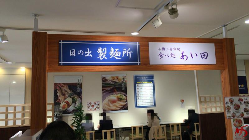 日の出製麺所 (2)