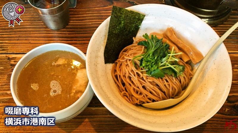 日本蕎麦と見紛うこのビジュアル! 麺の旨さを堪能できる極上あっさりつけ麺