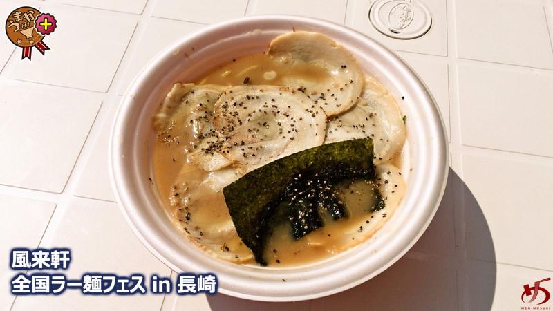 九州にとんこつラーメン数あれども、この味わいは唯一無二! 宮崎の凄みを知る一杯
