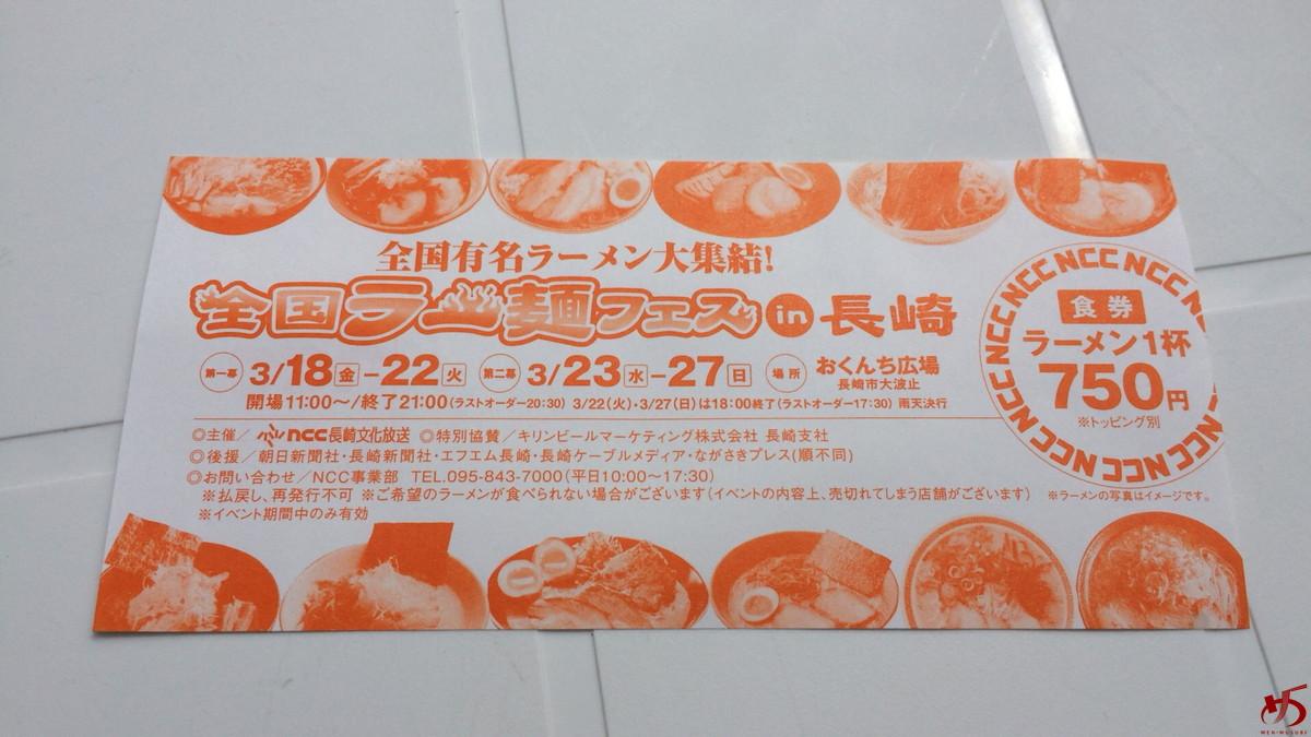 全国ラー麺フェスin長崎 (4)