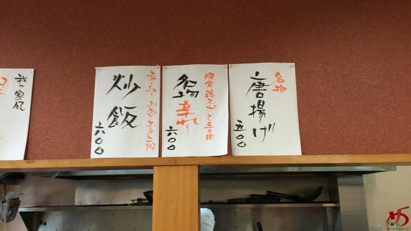 ぎょらん亭沼店 (7)