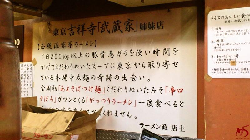 らーめん家 政 (10)
