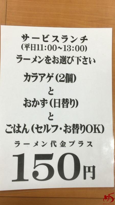ぎょらん亭沼店 (4)