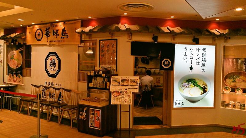 博多鶏ソバ 華味鳥 ソラリアステージ店 (9)