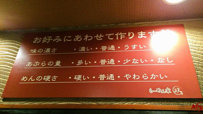 らーめん家 政 (11)