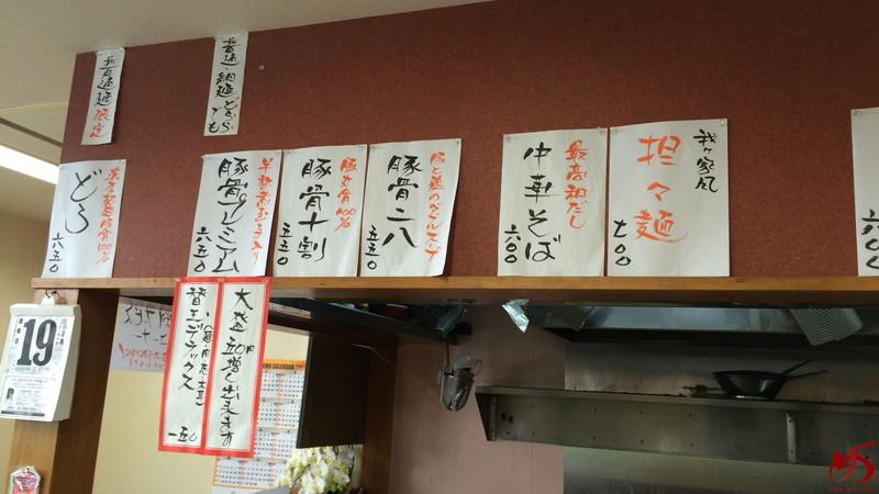 ぎょらん亭沼店 (6)