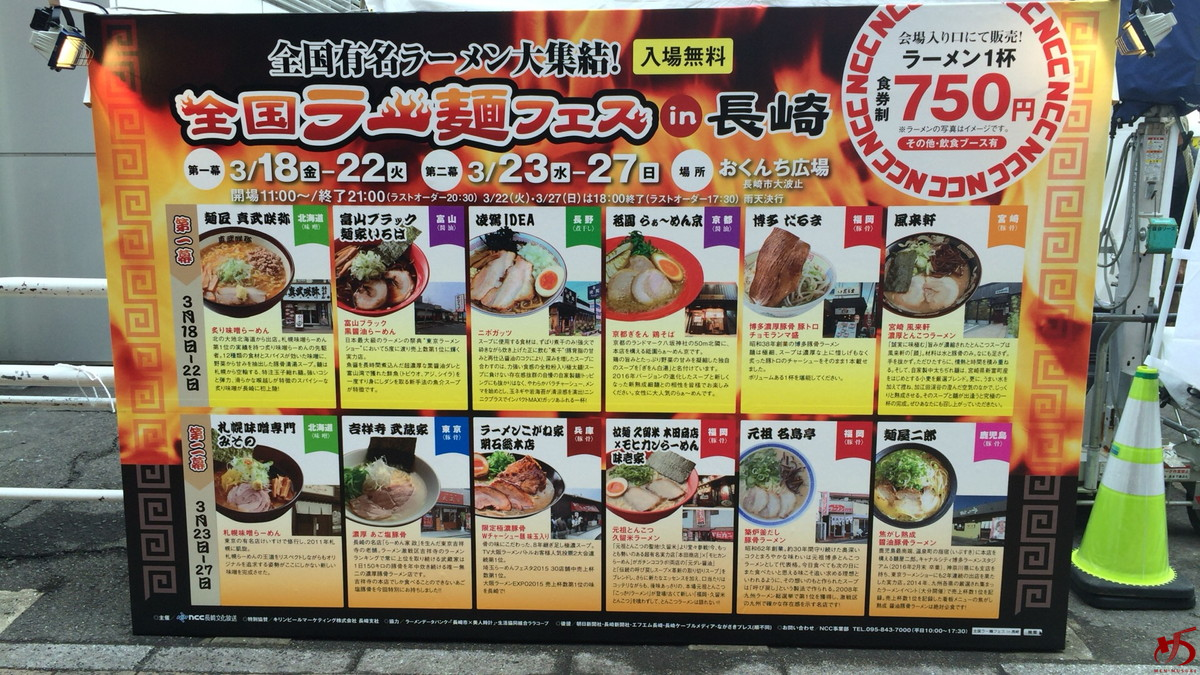 全国ラー麺フェスin長崎 (2)