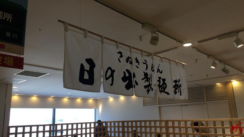 日の出製麺所 (3)