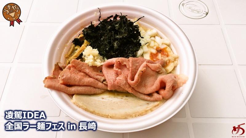 酸味のドライブがギュッと舌を包み込む、煮干し100%スープ♪ 食べるなら、今!