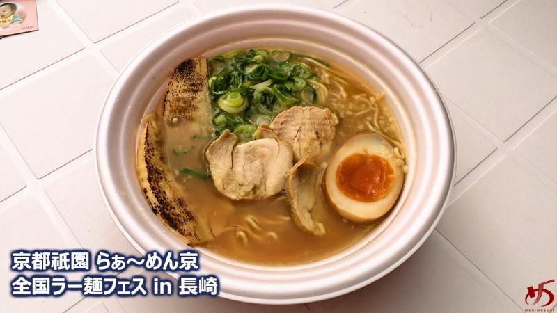 """長崎の地で京を味わう。 誰もが食べやすい""""醤油鶏白湯"""" がこの日一番の行列"""