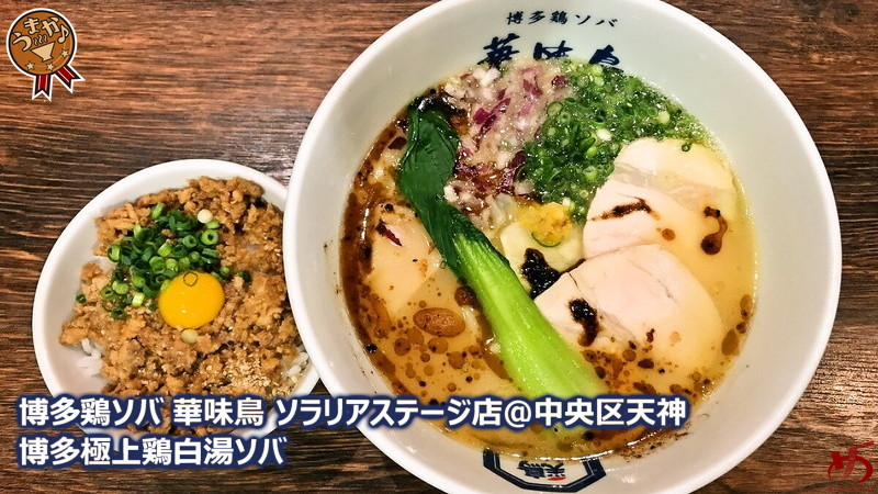 【博多鶏ソバ 華味鳥 ソラリアステージ店@中央区天神】 水炊き店が手掛けるラーメン