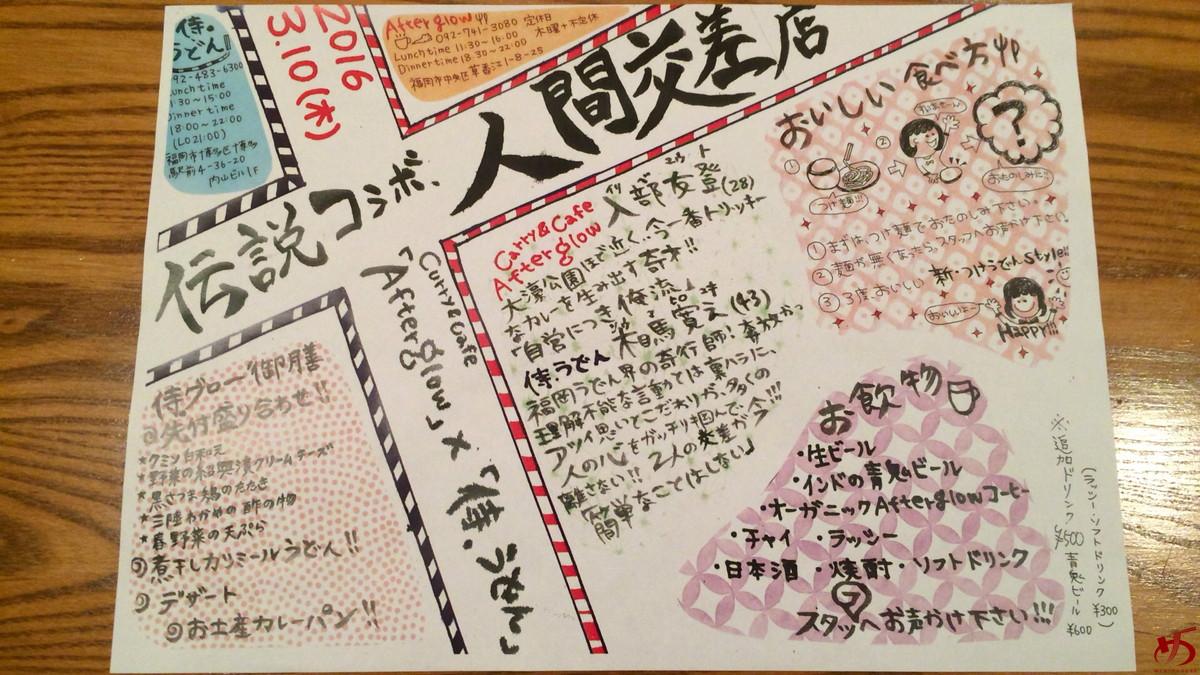 侍うどん (1)