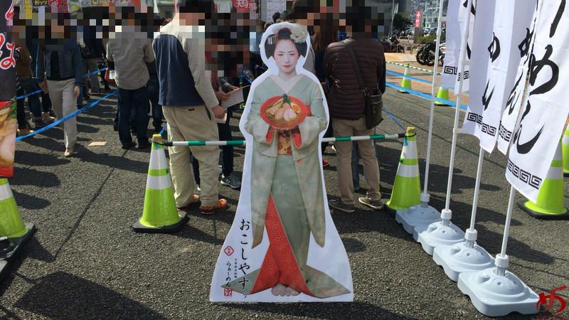 京都祇園らぁ~めん京 (2)