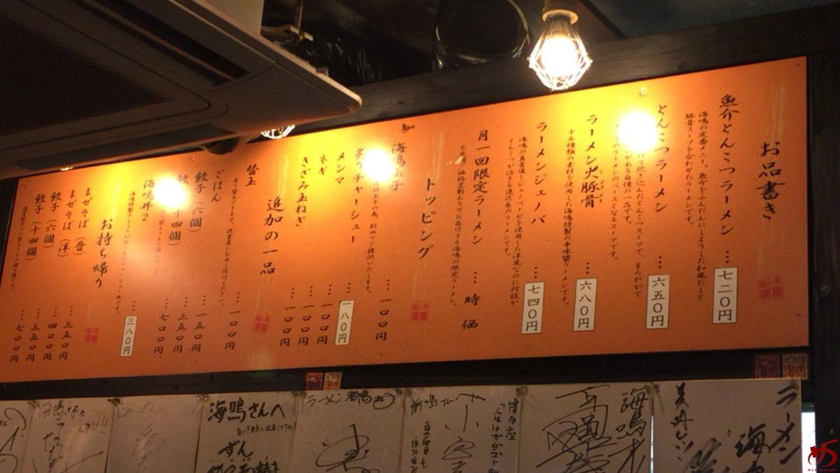 ラーメン海鳴中洲店 (1)