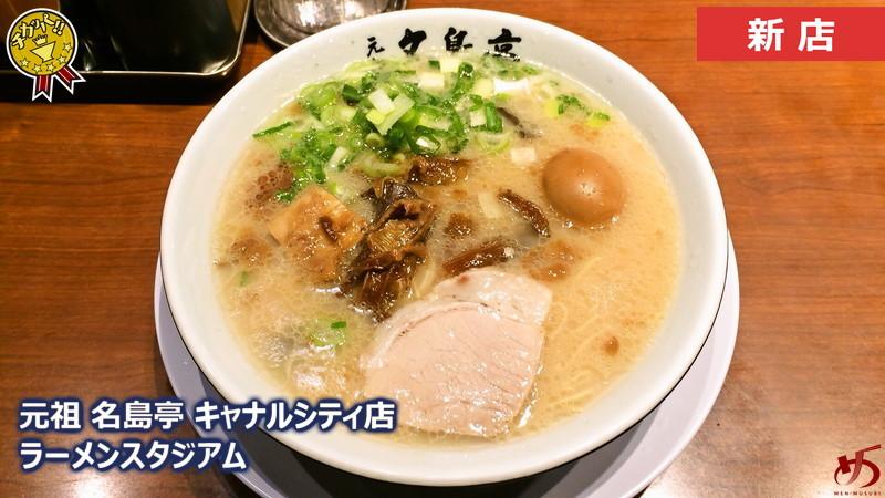 名島亭キャナル (21)