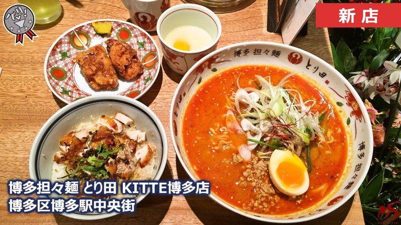 大人気の博多担々麺 とり田がKITTEに登場! メニューも更にパワーアップ