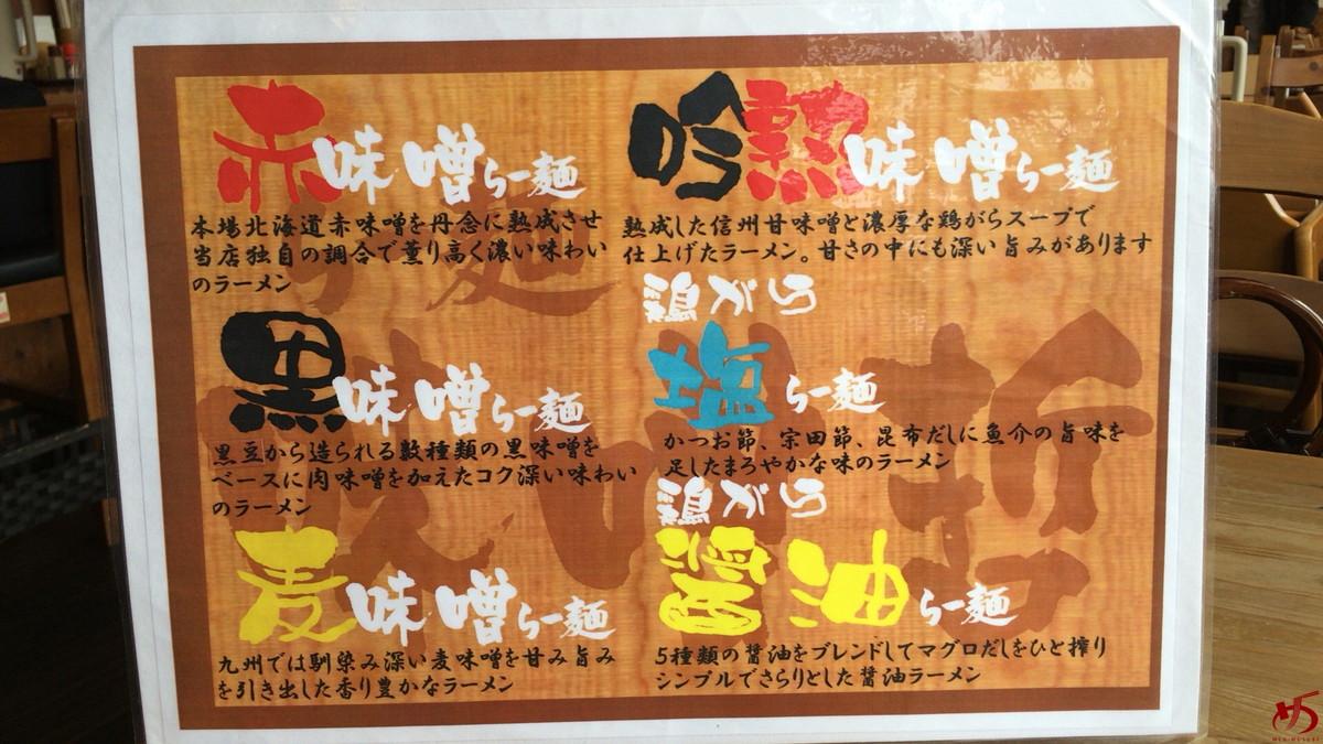 らー麺 味噌哲 (4)
