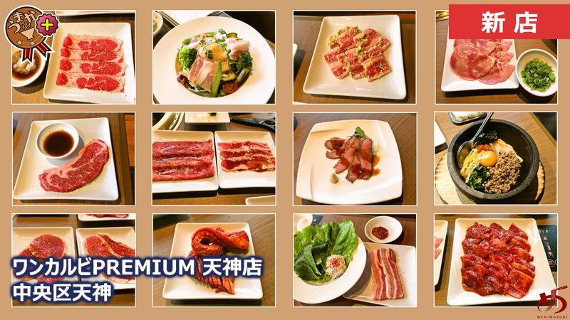 一皿目から好きなものを好きなだけ! サービス&雰囲気も良い焼肉食べ放題店