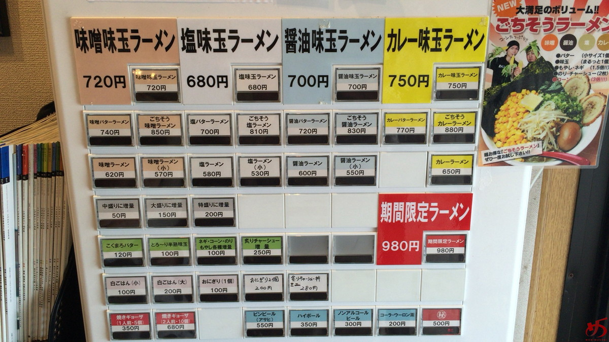 サッポロラーメン時計台 飯塚本店 (2)