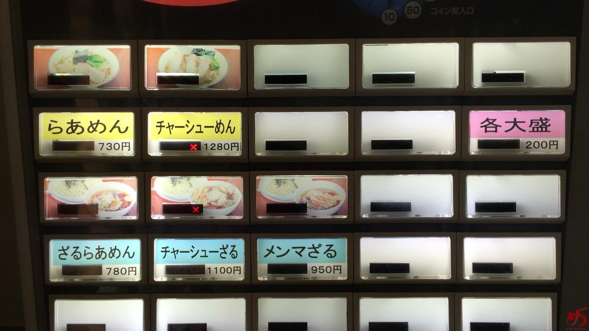 らぁめん満来 (3)