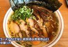 【福間ラーメン ろくでなし 若宮店@宮若市山口】 ここだけの鶏中華&チャンポン ♪
