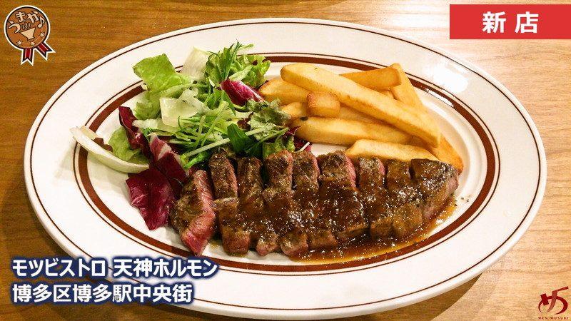 ヘルシーで食べ応えある赤身系ステーキ&カツ♪ お手頃価格でガッツリと肉を楽しむ