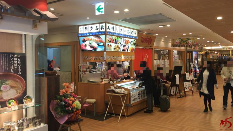 博多鶏ソバ 華味鳥 (5)