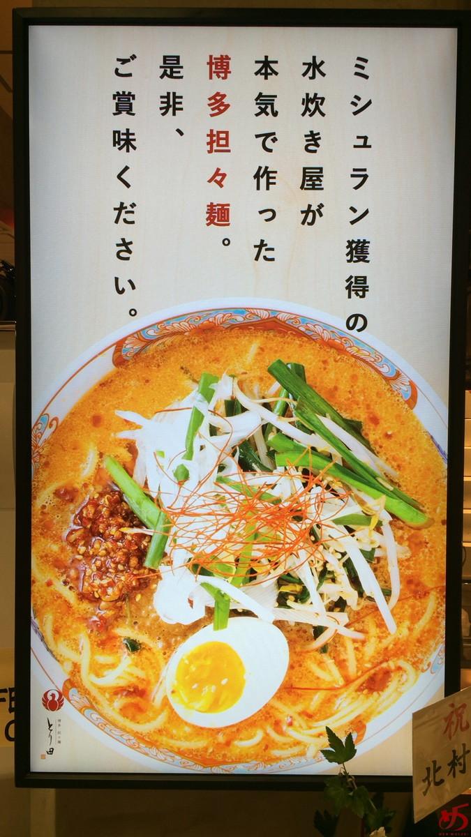 博多担々麺 とり田 KITTE博多店 (1)