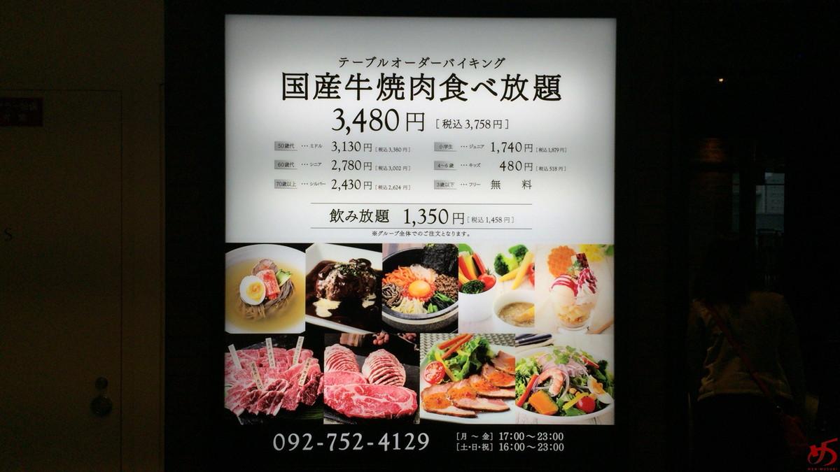 ワンカルビプレミアム天神店 (2)