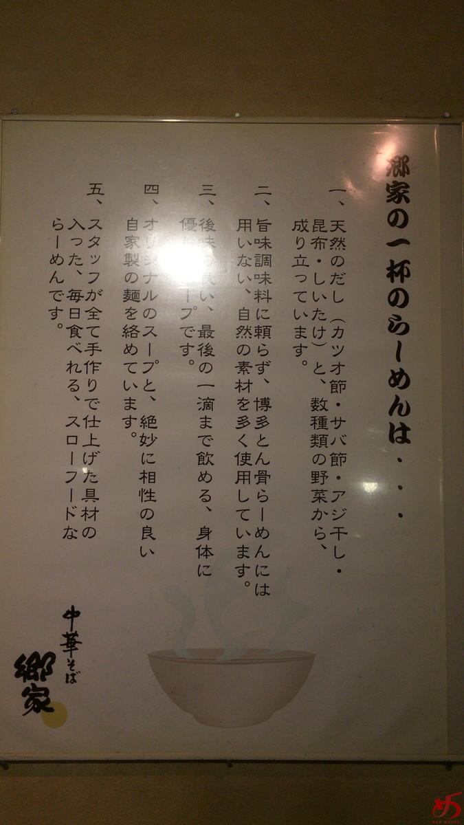 中華そば 郷家 天神店 (7)