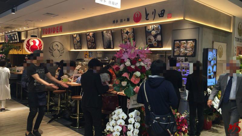 博多担々麺 とり田 KITTE博多店 (7)
