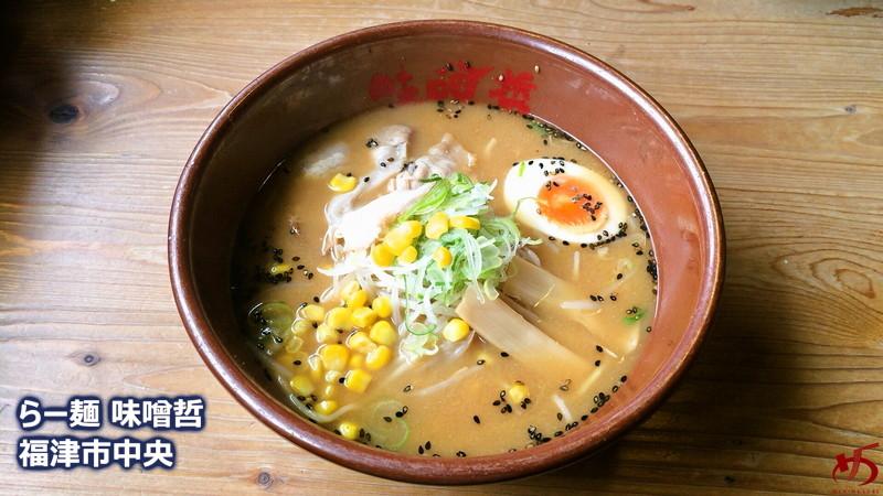 これぞ博多水炊きラーメン♪ アッサリ&コク旨なスープがクセになる一杯