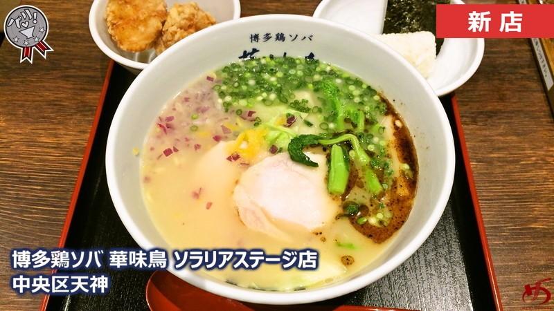 極上の鶏白湯スープにバターの香りと味をプラス! これが福岡最新の鶏白湯系