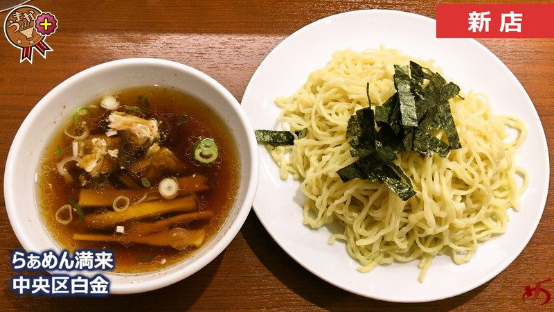 東京の老舗が福岡へ! ノスタルジックかと思いきや、想像以上にハマる清湯系つけ麺