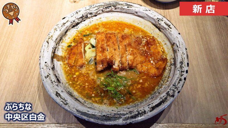 寛ぎに満ちた穏やかな味わい♪ 白・黒・赤と3種の担々麺&ド迫力のサバラーメン